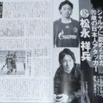 シャルケII 練習試合・結果とサカダイの特集