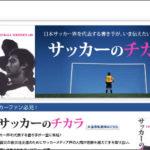 『サッカーのチカラ』