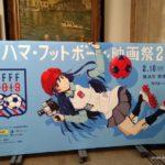 ヨコハマ・フットボール映画祭『マリオ』